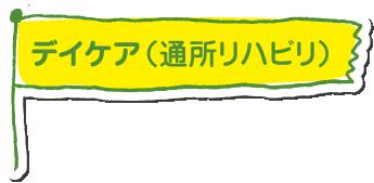 デイケア(通所リハビリ)