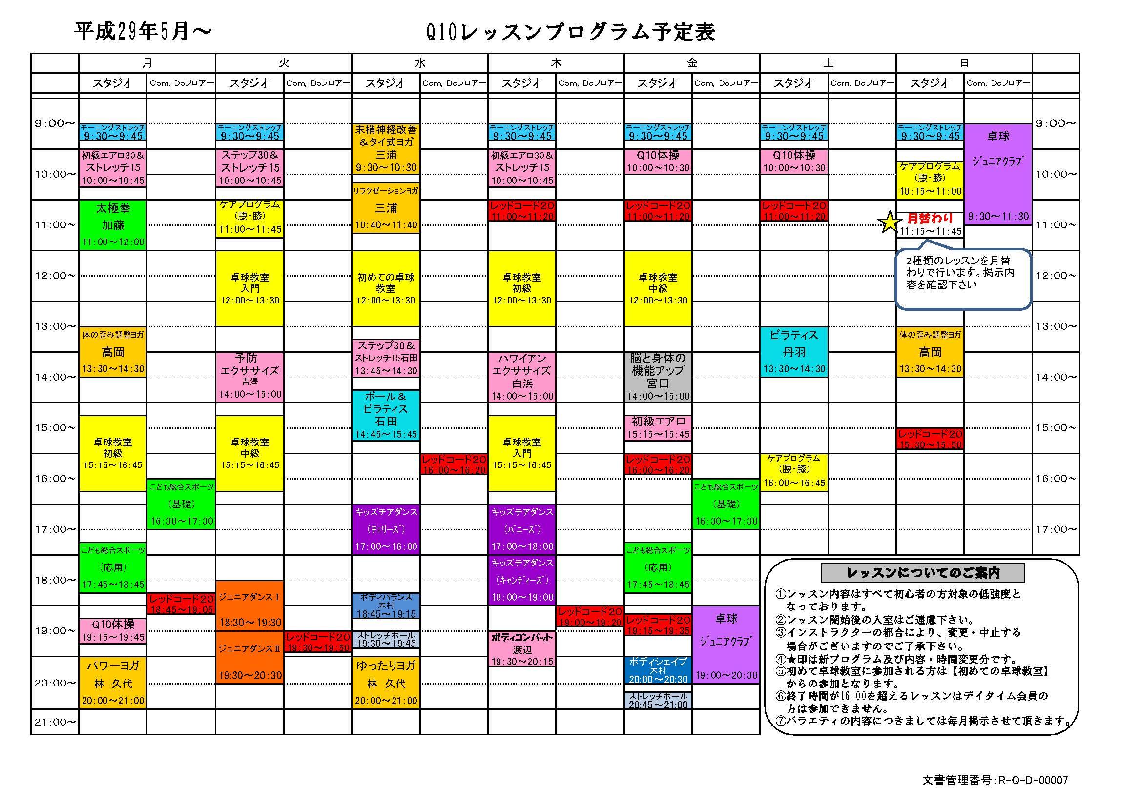 レッスンプログラム表(イラスト)