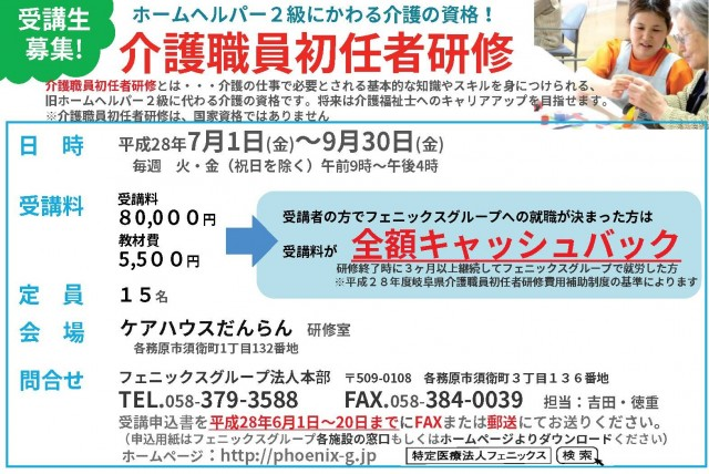 広報6月PDF