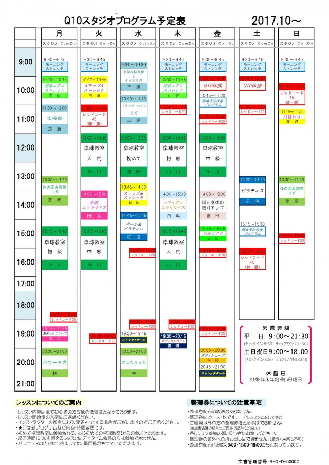 レッスンプログラム表29.10~