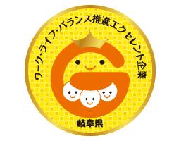 ワーク・ライフ・バランス推進エクセレント企業 岐阜県