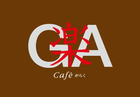 楽 GA Cafe がらく