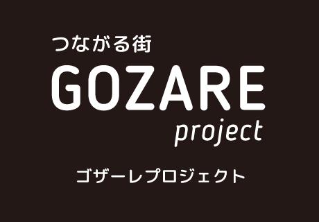 つながる街 GOZARE project ゴザーレプロジェクト