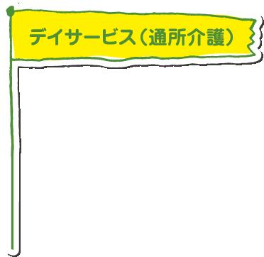デイサービス(通所介護)
